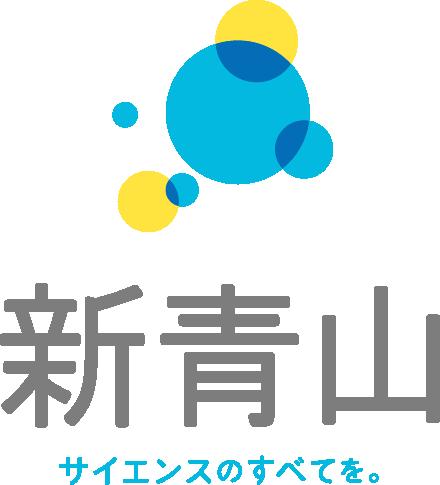 サイエンスのすべて 新青山株式会社